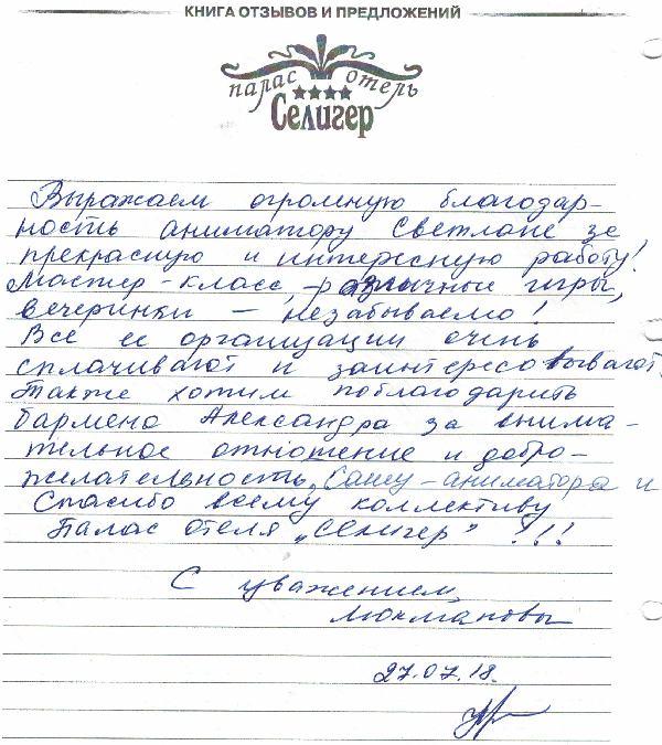 http://www.tvertourist.ru/images/otzivi/palas69.jpg