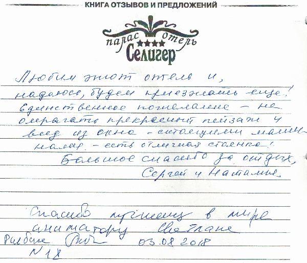 http://www.tvertourist.ru/images/otzivi/palas70.jpg