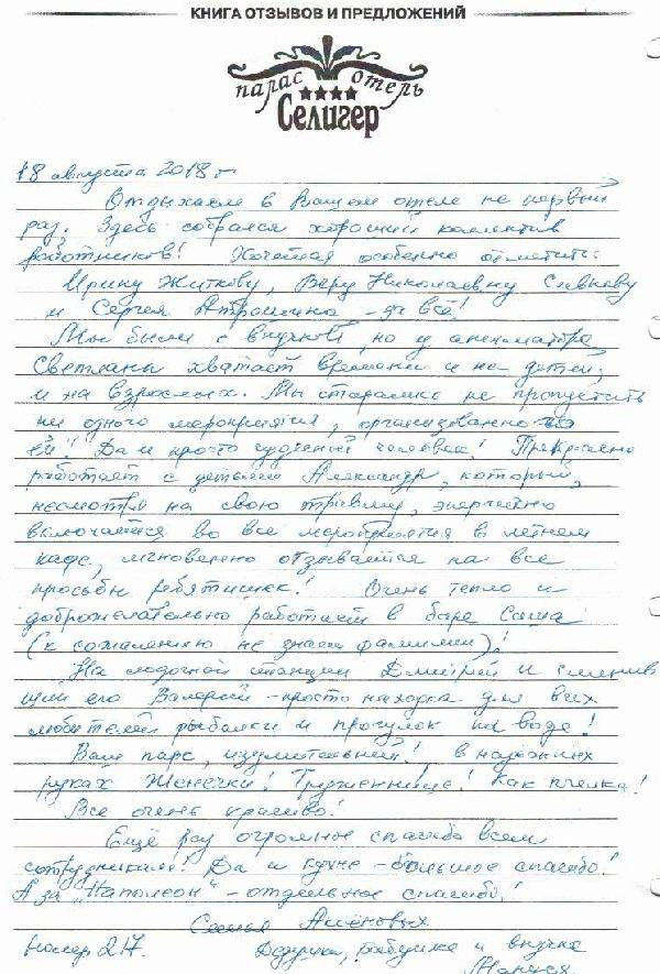 http://www.tvertourist.ru/images/otzivi/palas72.jpg