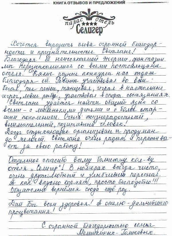 http://www.tvertourist.ru/images/otzivi/palas73.jpg