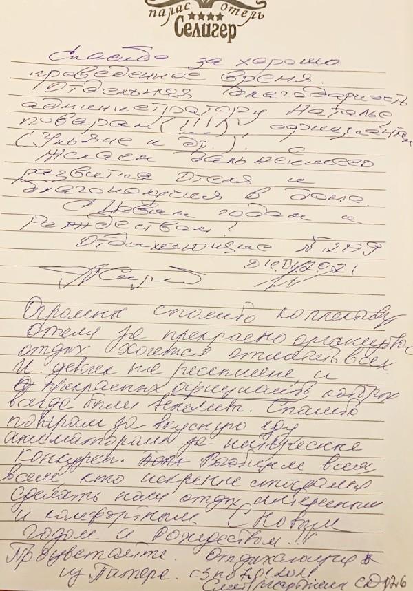 http://www.tvertourist.ru/images/otzivi/palas77.jpg