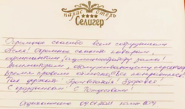 http://www.tvertourist.ru/images/otzivi/palas80.jpg