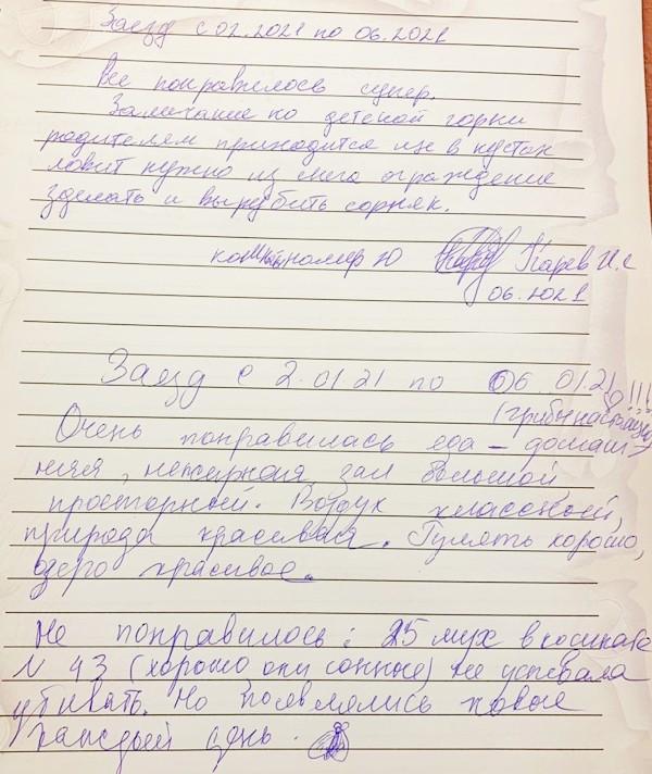 http://www.tvertourist.ru/images/otzivi/palas82.jpg