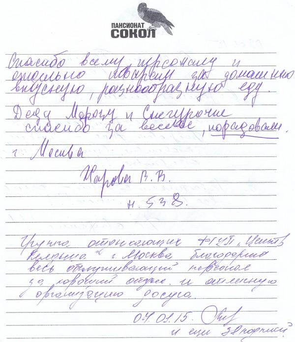 http://www.tvertourist.ru/images/otzivi/sokol10.jpg