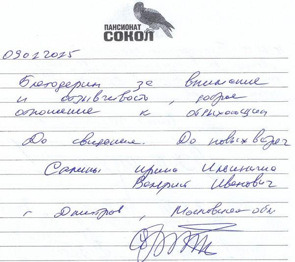 http://www.tvertourist.ru/images/otzivi/sokol11.jpg
