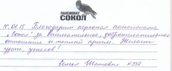 http://www.tvertourist.ru/images/otzivi/sokol12.jpg