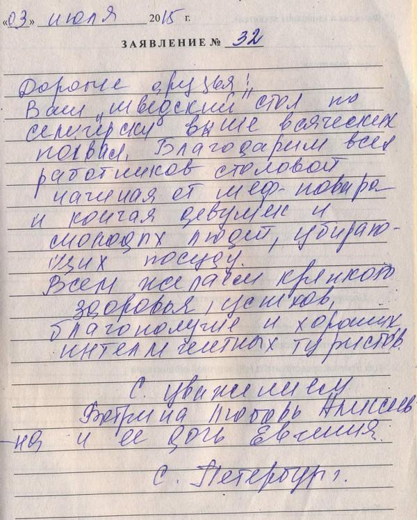 http://www.tvertourist.ru/images/otzivi/sokol14.jpg