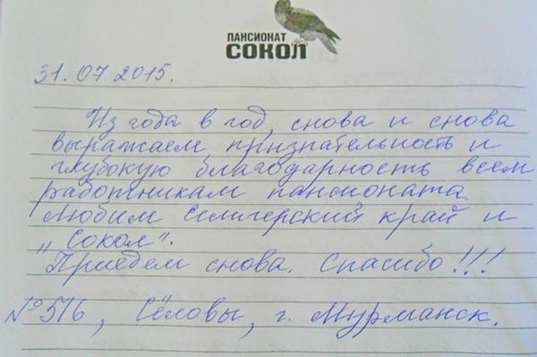 http://www.tvertourist.ru/images/otzivi/sokol16.jpg