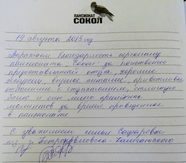 http://www.tvertourist.ru/images/otzivi/sokol17.jpg