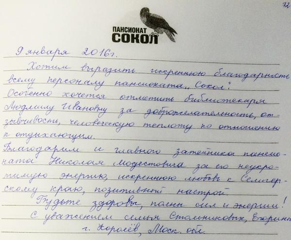 http://www.tvertourist.ru/images/otzivi/sokol21.jpg