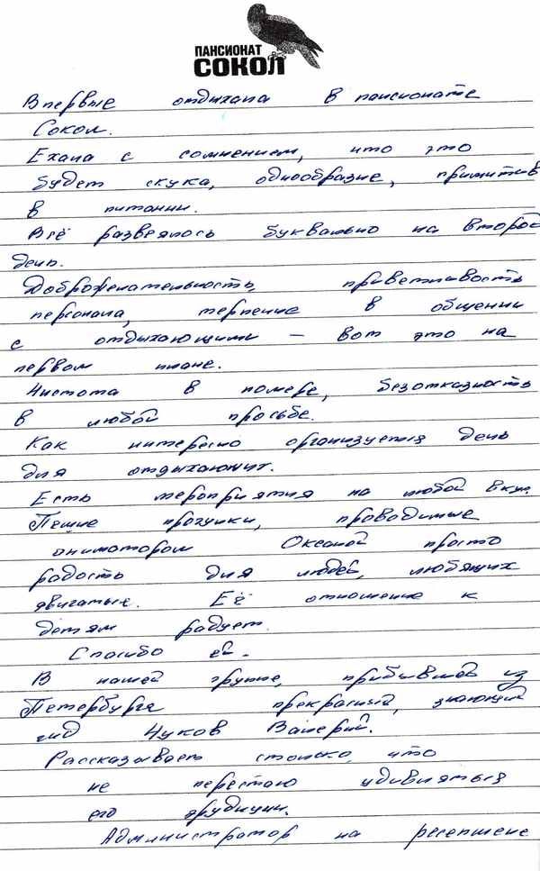 http://www.tvertourist.ru/images/otzivi/sokol23.jpg