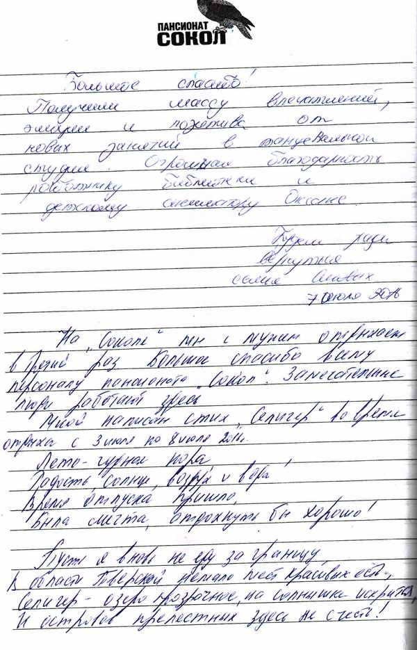 http://www.tvertourist.ru/images/otzivi/sokol24.jpg