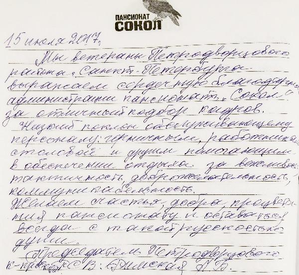http://www.tvertourist.ru/images/otzivi/sokol29.jpg