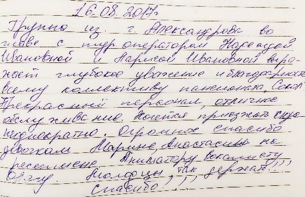 http://www.tvertourist.ru/images/otzivi/sokol33.jpg