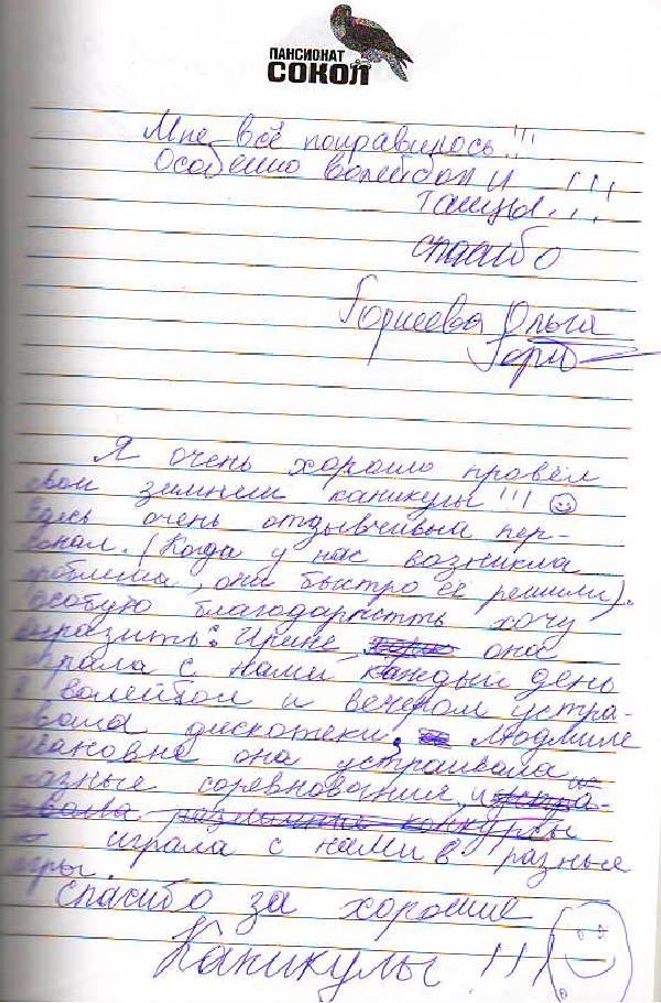 http://www.tvertourist.ru/images/otzivi/sokol34.jpg