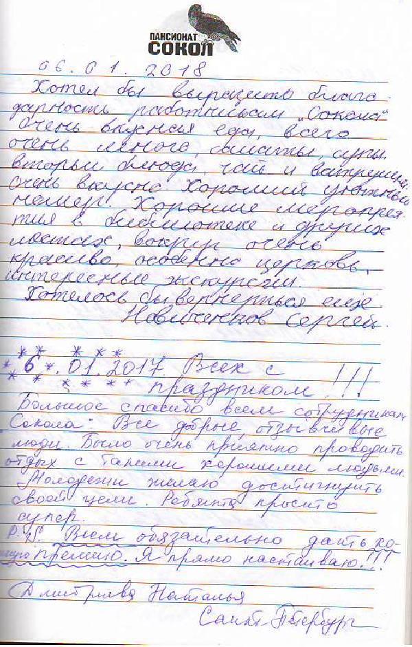 http://www.tvertourist.ru/images/otzivi/sokol36.jpg