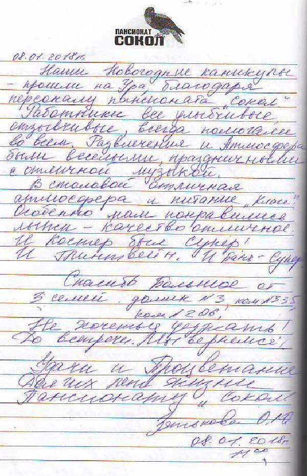 http://www.tvertourist.ru/images/otzivi/sokol37.jpg
