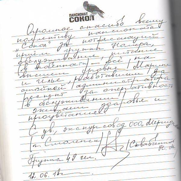 http://www.tvertourist.ru/images/otzivi/sokol38.jpg