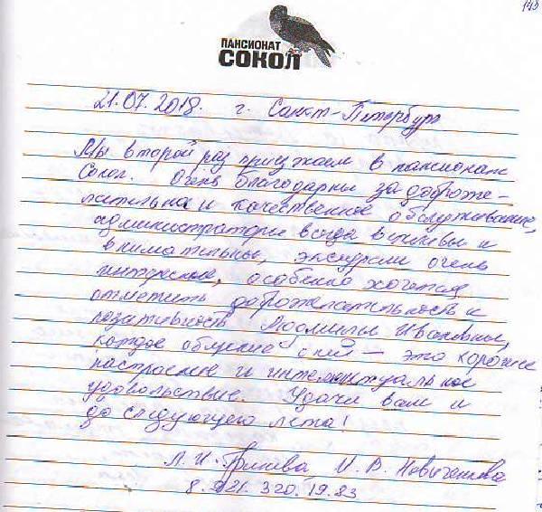 http://www.tvertourist.ru/images/otzivi/sokol39.jpg
