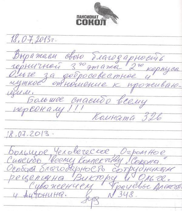http://www.tvertourist.ru/images/otzivi/sokol4.jpg