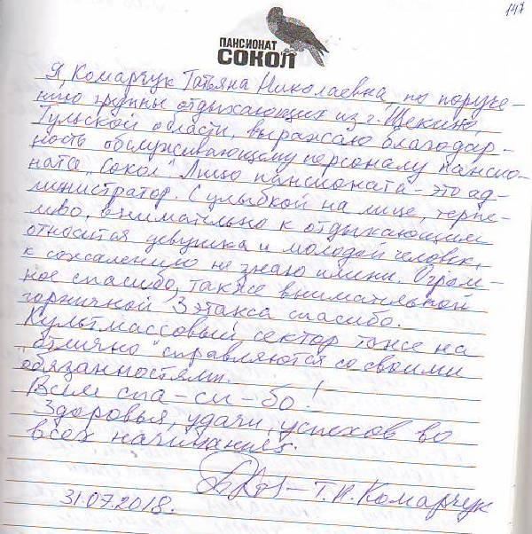 http://www.tvertourist.ru/images/otzivi/sokol40.jpg