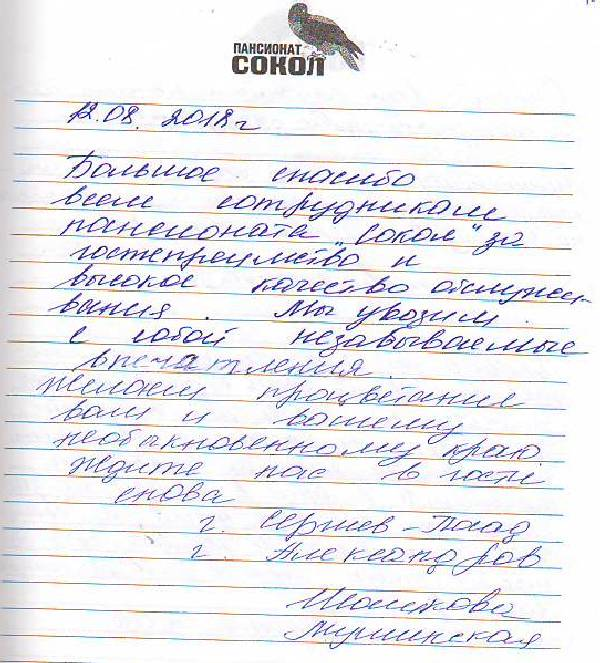 http://www.tvertourist.ru/images/otzivi/sokol41.jpg