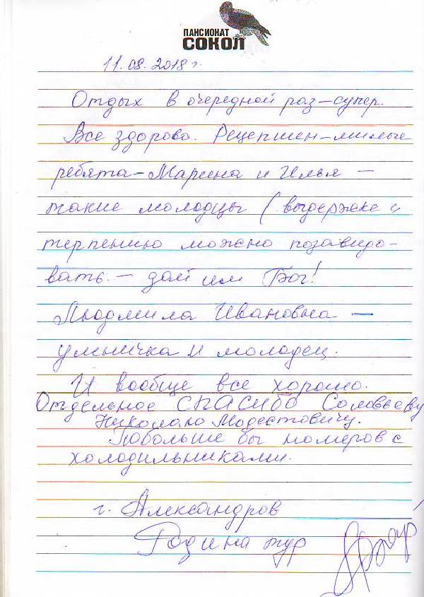 http://www.tvertourist.ru/images/otzivi/sokol42.jpg