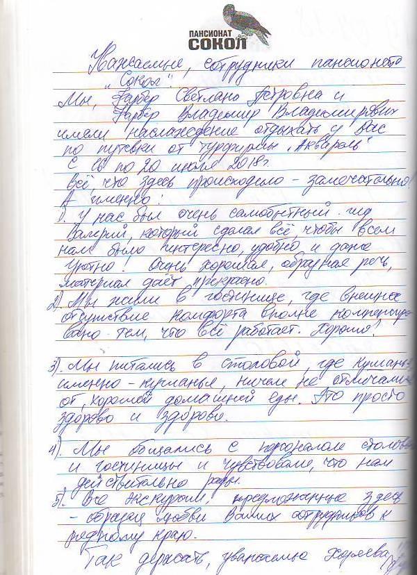http://www.tvertourist.ru/images/otzivi/sokol43.jpg