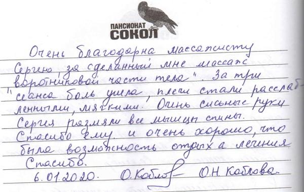 http://www.tvertourist.ru/images/otzivi/sokol47.jpg