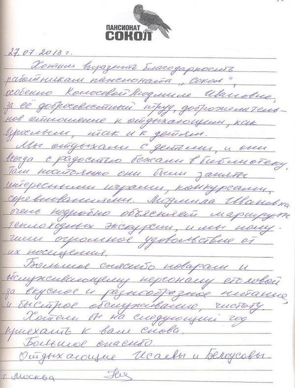 http://www.tvertourist.ru/images/otzivi/sokol5.jpg