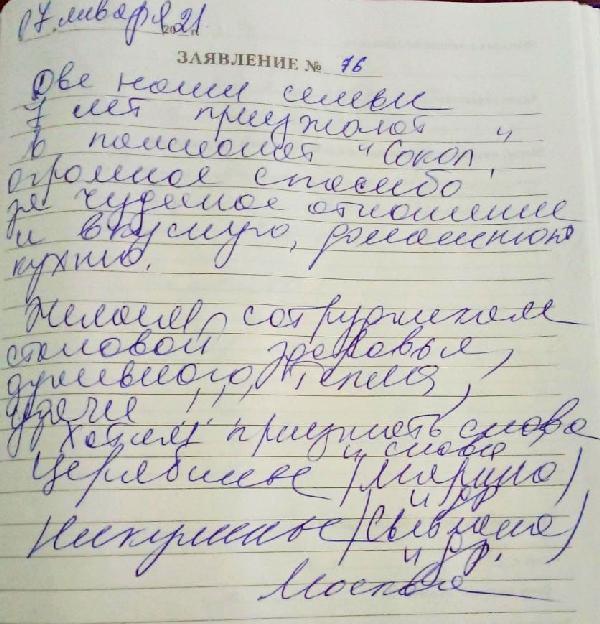 http://www.tvertourist.ru/images/otzivi/sokol52.jpg