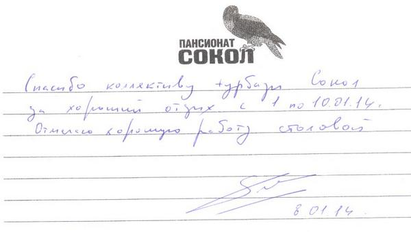 http://www.tvertourist.ru/images/otzivi/sokol7.jpg
