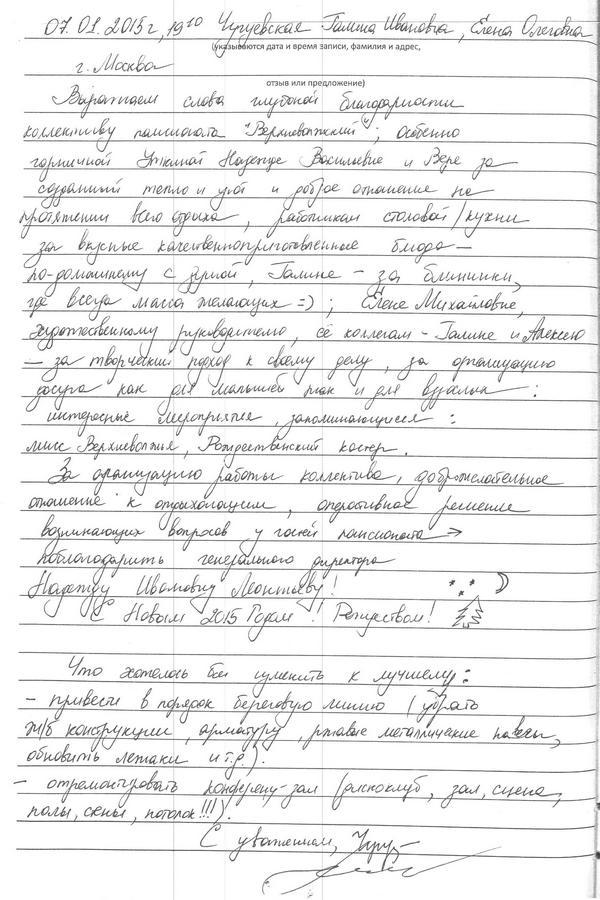 http://www.tvertourist.ru/images/otzivi/vv10.jpg