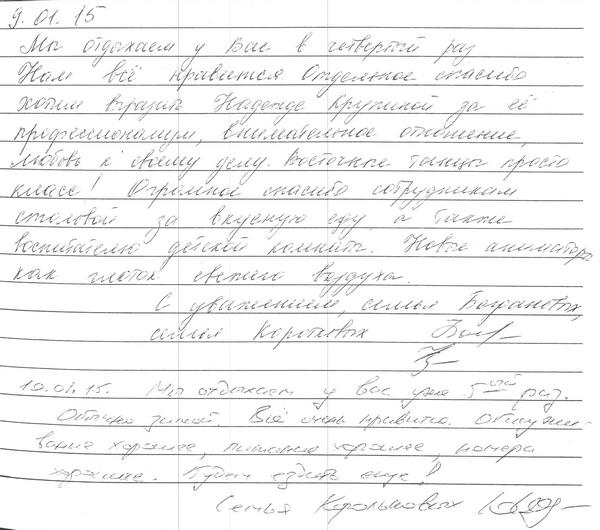 http://www.tvertourist.ru/images/otzivi/vv11.jpg