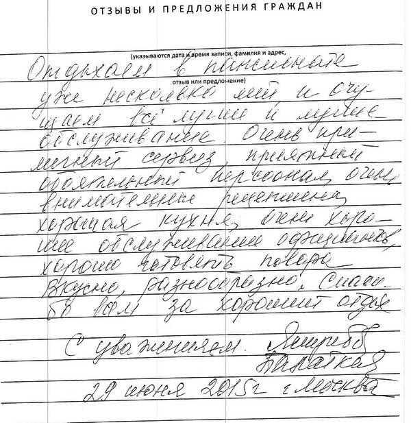 http://www.tvertourist.ru/images/otzivi/vv12.jpg
