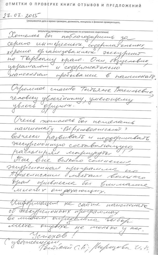http://www.tvertourist.ru/images/otzivi/vv14.jpg