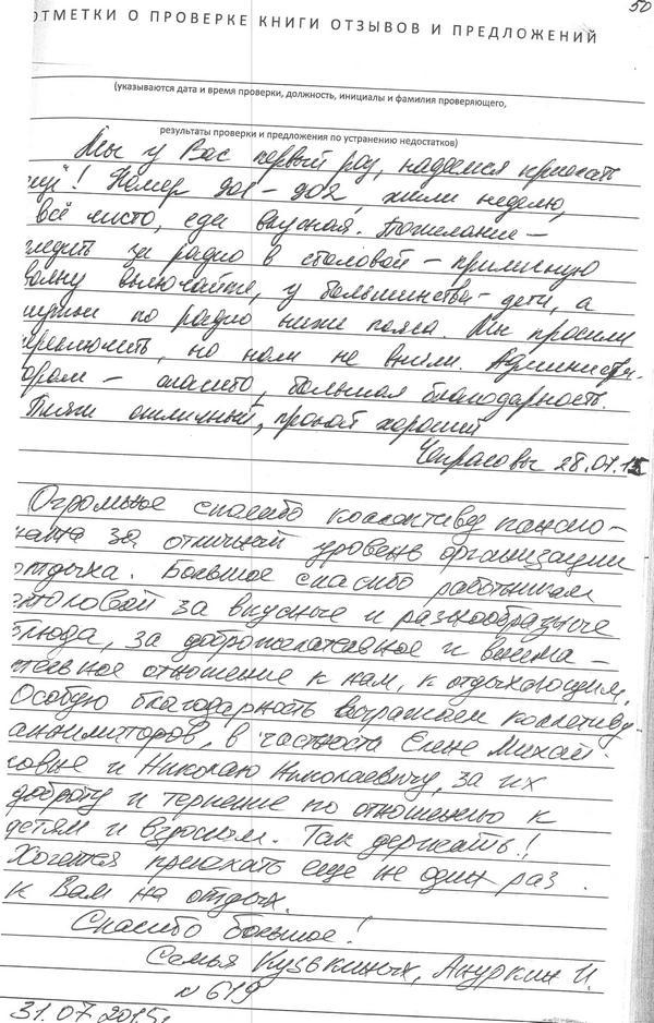 http://www.tvertourist.ru/images/otzivi/vv15.jpg
