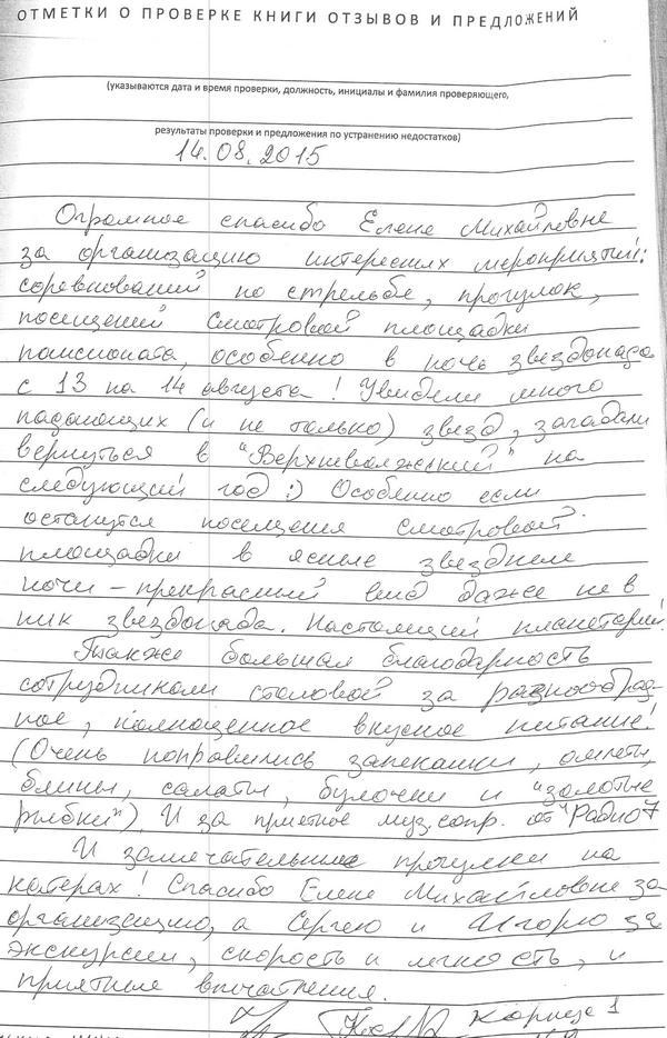 http://www.tvertourist.ru/images/otzivi/vv17.jpg