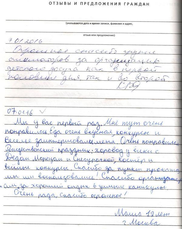 http://www.tvertourist.ru/images/otzivi/vv18.jpg