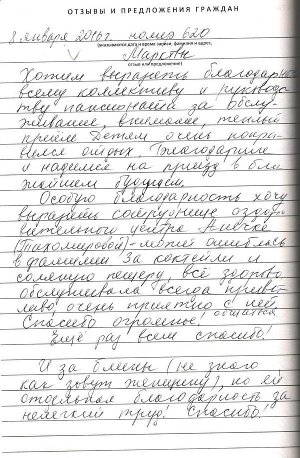 http://www.tvertourist.ru/images/otzivi/vv19.jpg