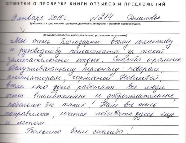 http://www.tvertourist.ru/images/otzivi/vv20.jpg