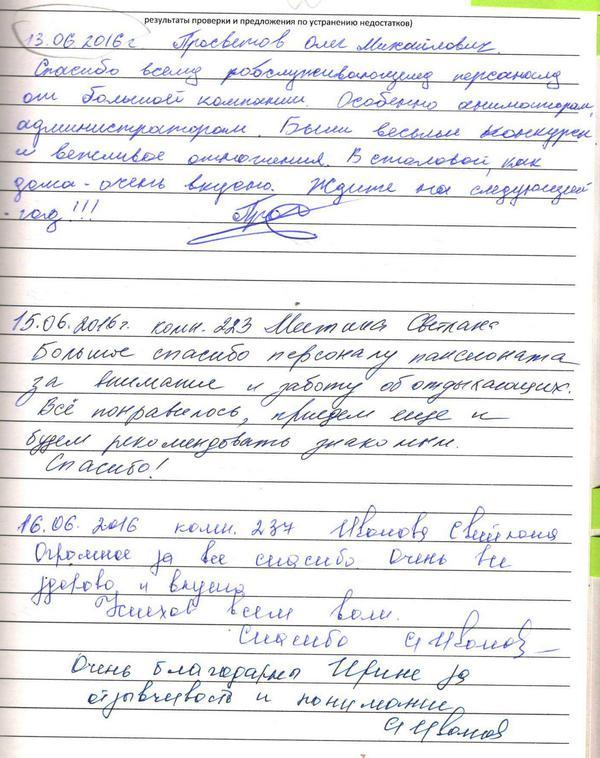 http://www.tvertourist.ru/images/otzivi/vv21.jpg