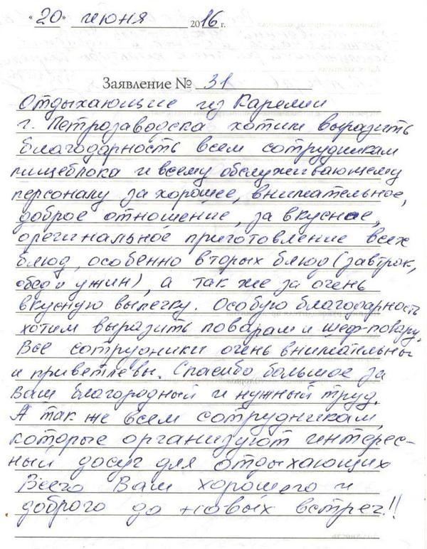 http://www.tvertourist.ru/images/otzivi/vv22.jpg
