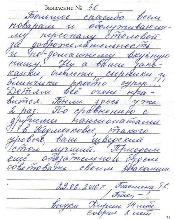 http://www.tvertourist.ru/images/otzivi/vv23.jpg
