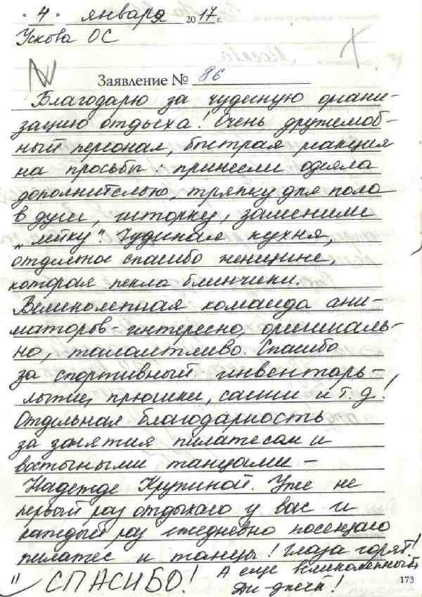 http://www.tvertourist.ru/images/otzivi/vv26.jpg