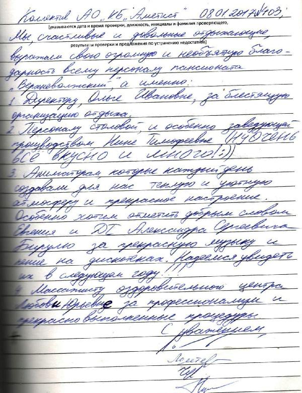 http://www.tvertourist.ru/images/otzivi/vv28.jpg