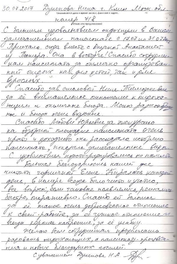 http://www.tvertourist.ru/images/otzivi/vv31.jpg