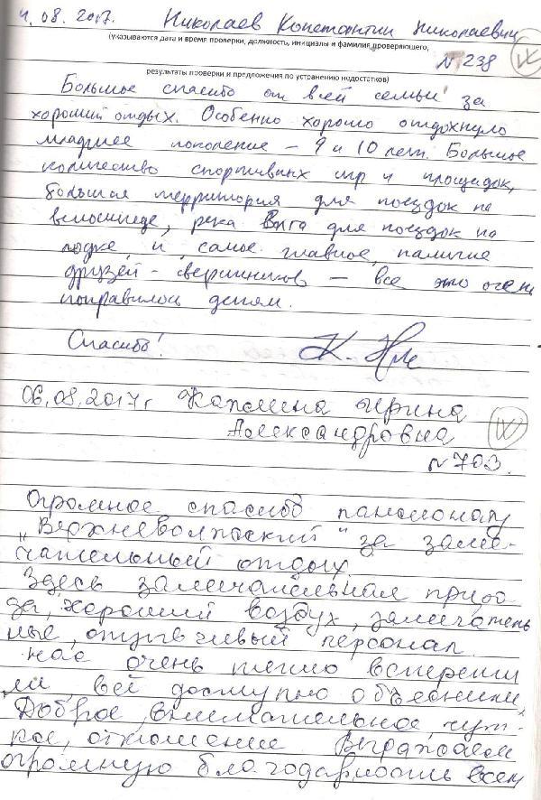 http://www.tvertourist.ru/images/otzivi/vv33.jpg
