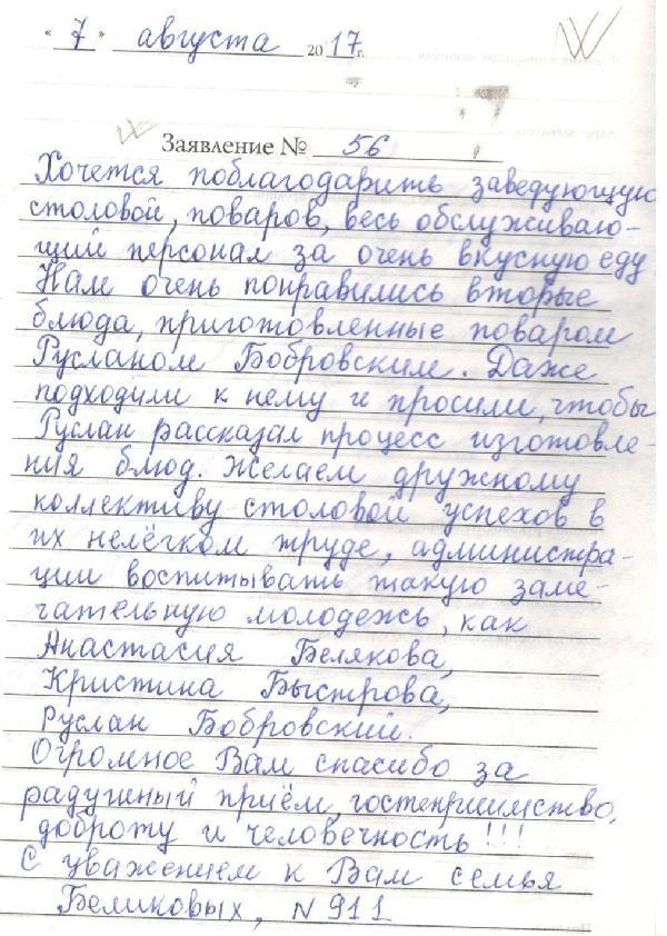 http://www.tvertourist.ru/images/otzivi/vv34.jpg