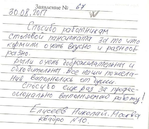 http://www.tvertourist.ru/images/otzivi/vv35.jpg